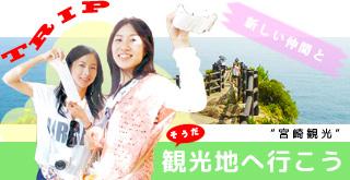 合宿で行く宮崎観光