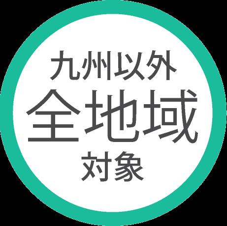 福岡、佐賀、長崎、沖縄¥8000支給