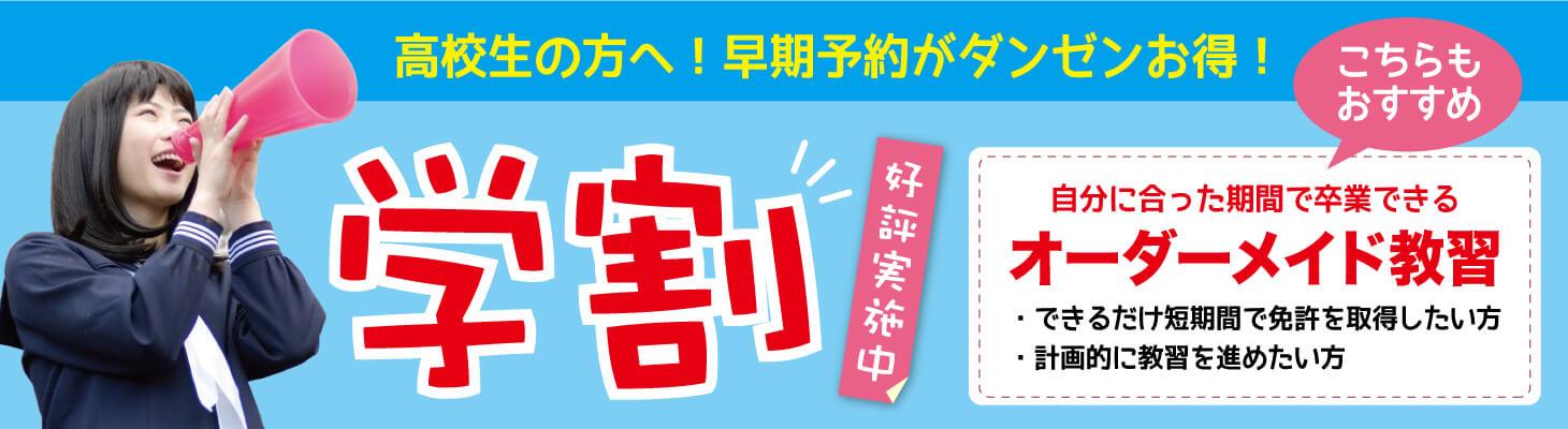 東九州自動車学校高校生価格のご案内